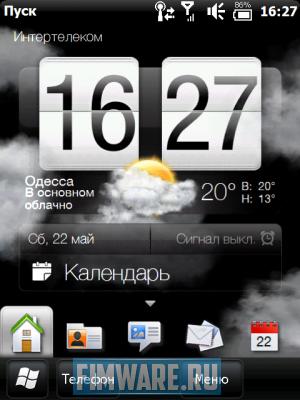 Русская прошивка для HTC Diamond CDMA WM6.5.3