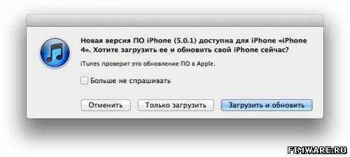 iOS 5.0.1 [iPhone 4. 4S, 3GS, iPad, iPad 2, iPod To...