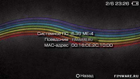 Виртуальная прошивка 6.39 ME-4