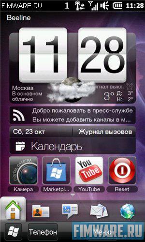 Прошивка HTC HD2 ML FamilyROM WM6.5.X RUS