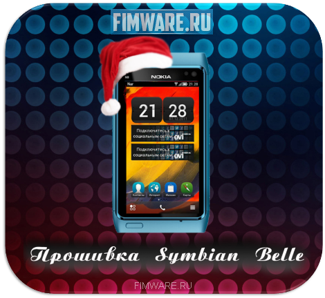 Прошивка Symbian Belle Для Nokia N8