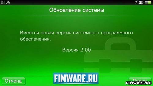 Официальное обновление прошивки 2.00 для Playstation Vita