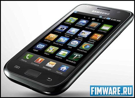Новая официальная прошивка для Galaxy S i9000