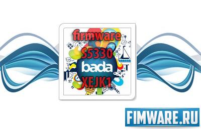 Прошивка для Samsung S5330 (S5330XEJK1)