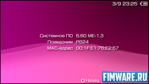 Модифицированная прошивка 6.60 ME-1.3