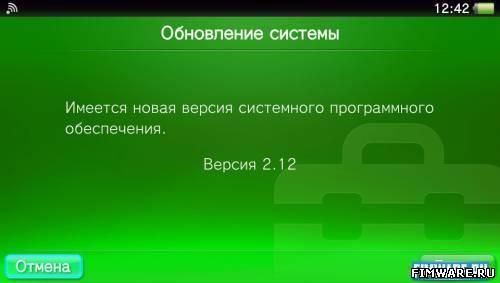 Официальное обновление прошивки 2.12 для Playstation Vita