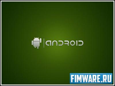 Прошивка Android 2.2 для HTC Desire StarBurst 1.2.1...