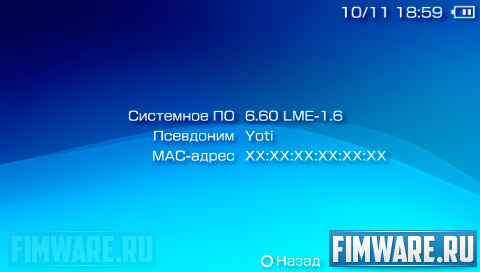 Виртуальная прошивка 6.60 LME-1.6