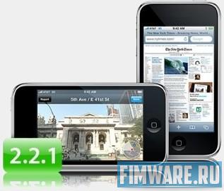 Прошивка для залоченных iPhone 3G, версия 2.2.1
