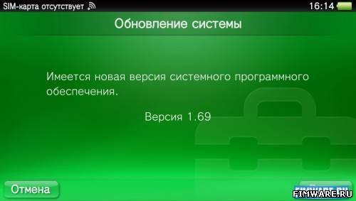 Официальное обновление прошивки 1.69 для Playstation Vita