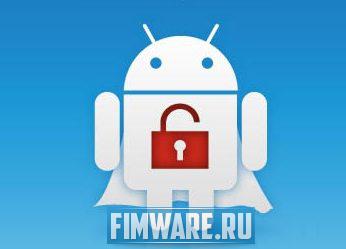 Unlock Root (2.3.0) (получение прав ROOT на Android...