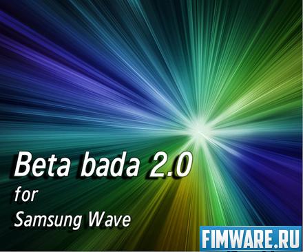 Прошивка Bada 2.0 beta XPKJ1 для Samsung S8500 Wave