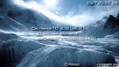 Прошивки 6.39 [ME|LME]-9.1 (RUS/2011)