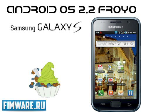 Прошивка Samsung Galaxy S I9000XWJP6 Android 2.2 (E...