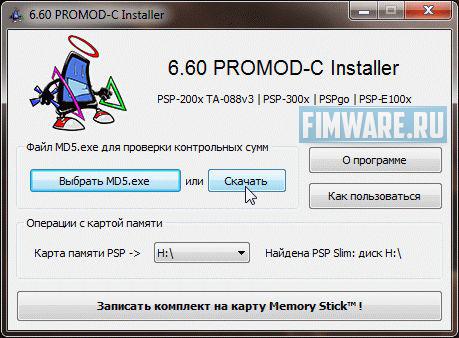 6.60 PROMOD-C Installer - прошиваем PSP любой модели быстро и удобно!