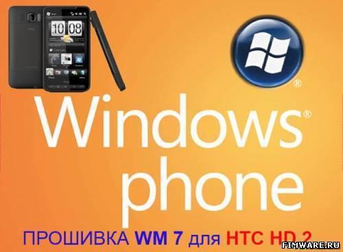 NAND-прошивка Windows Phone 7 для HTC HD 2