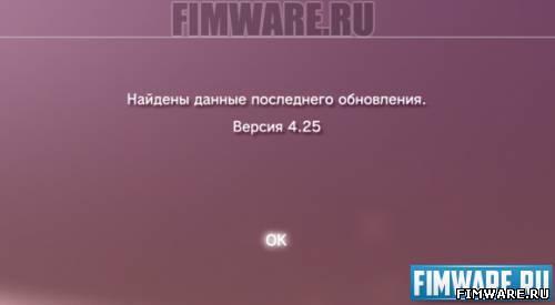 Обновление прошивки 4.25 для PS3
