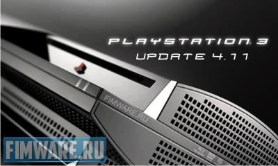 Обновление прошивки 4.11 для PS3