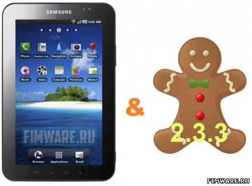 Overcome v2.0.0 b1 для Samsung Galaxy Tab P1000
