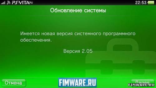 Официальное обновление прошивки 2.05 для Playstatio...