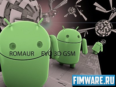 Прошивка для HTC EVO 3D Romaur v0.4/0.5 shooteru 2....