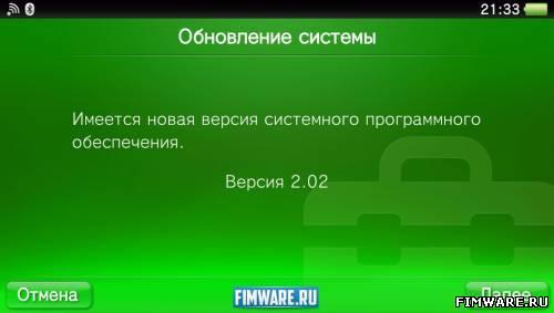 Официальное обновление прошивки 2.02 для Playstatio...