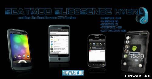 Прошивка для HTC BeatMod BlissSense Hybrid