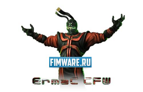 Прошивка ErmaC 4.30 CFW v1.4