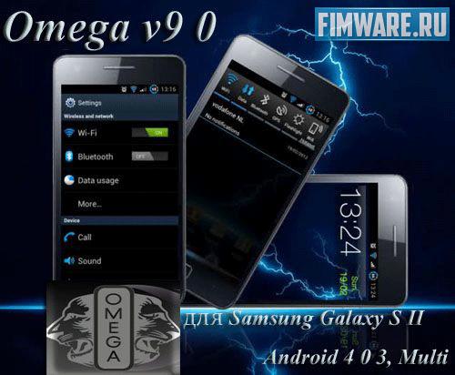 Прошивка Omega v9.0.1 для Samsung Galaxy S II (Andr...