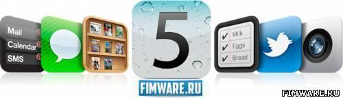 Официальные прошивки iOS 5