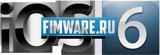 Официальные прошивки Apple Firmware iOS 6.0