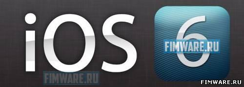 Официальная прошивка Apple iOS 6 beta 4