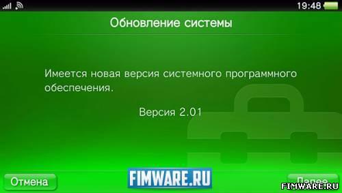 Официальное обновление прошивки 2.01 для Playstatio...