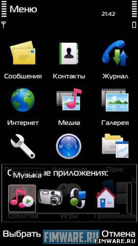 Nokia C6 CFW на основе порта V20.0.042 для Nokia 58...