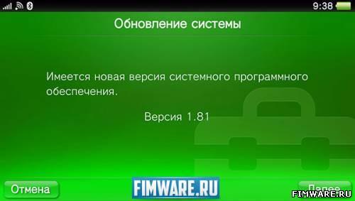 Официальное обновление прошивки 1.81 для Playstatio...