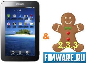 Прошивка Android 2.3.3 для Samsung Galaxy Tab P1000