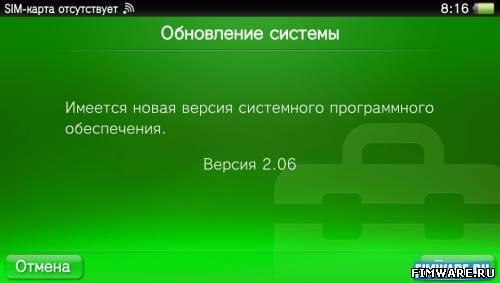 Официальное обновление прошивки 2.06 для Playstatio...