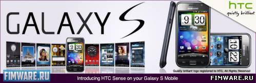 Прошивка GalaxySense v0.6 только для i9000