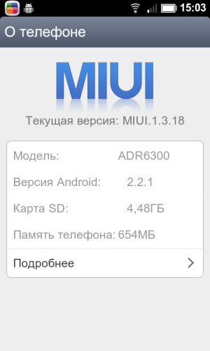 Прошивка Incredible AOSP ROM MIUI 0.6(1.3.18) RUS